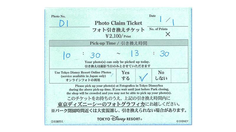 引き換えチケット