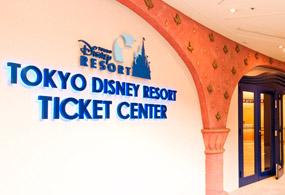 東京ディズニーリゾート・チケットセンターのイメージ