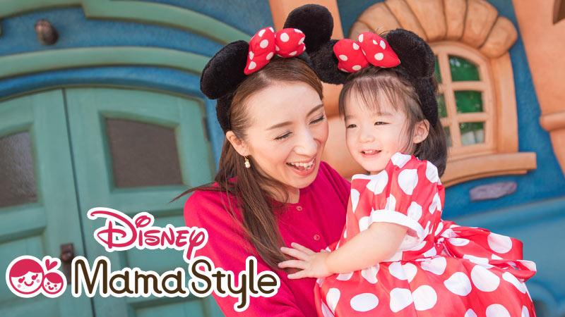 お役立ちサイト「Disney Mama Style」の画像