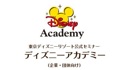 東京ディズニーリゾートのセミナープログラム