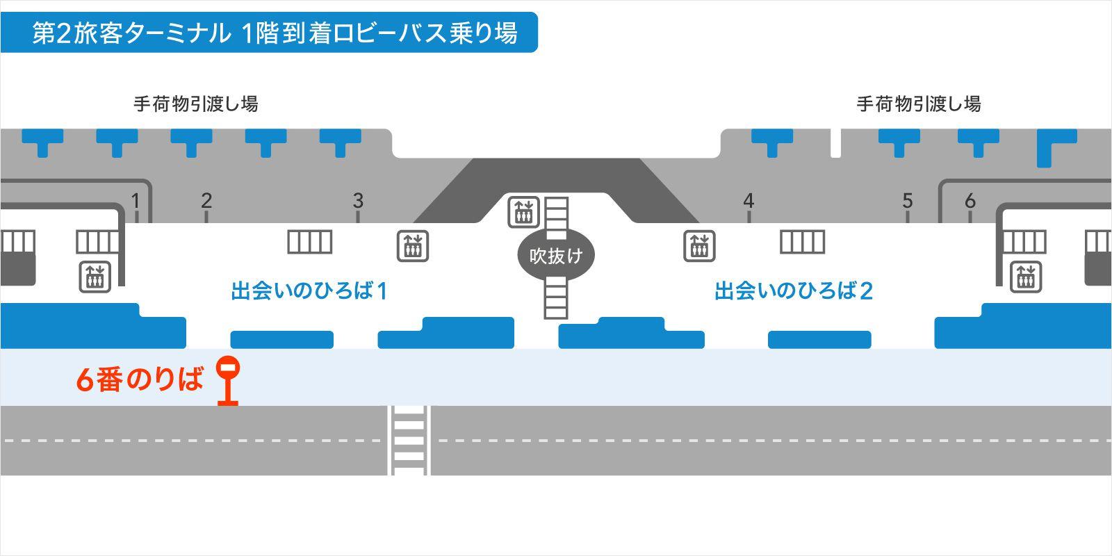 羽田空港第2ターミナルバス乗り場の画像