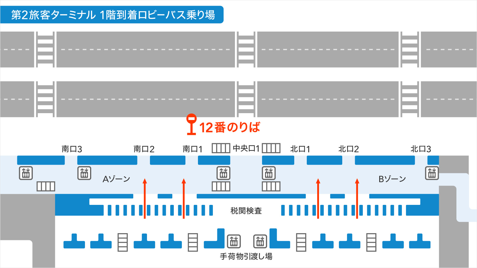 成田空港第2旅客ターミナルバス乗り場の画像