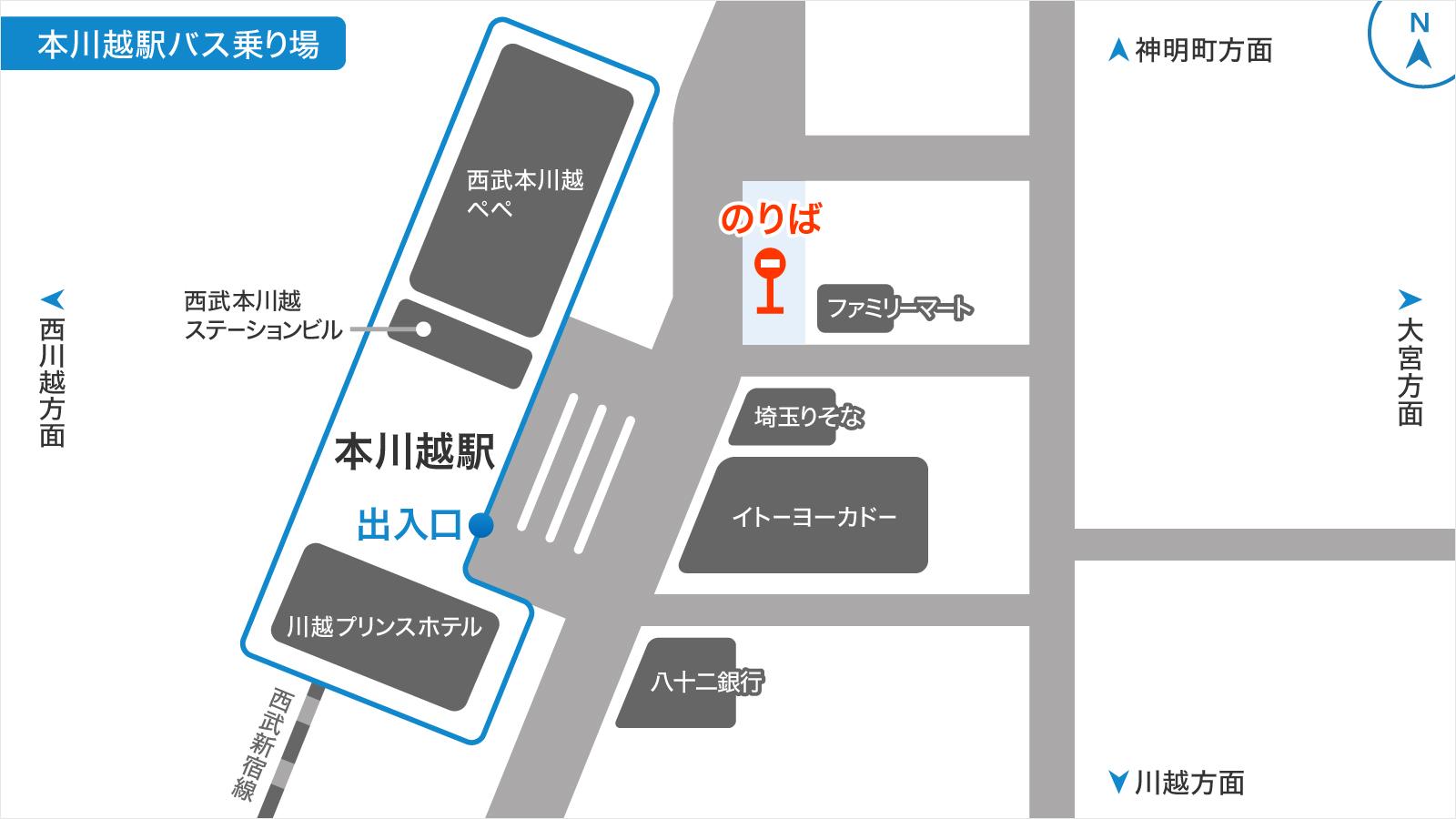 本川越駅バス乗り場の画像