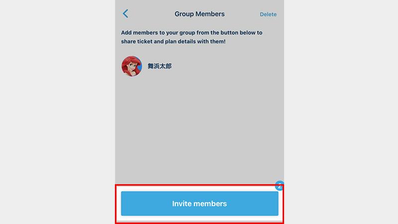 Step1 メンバーを招待する