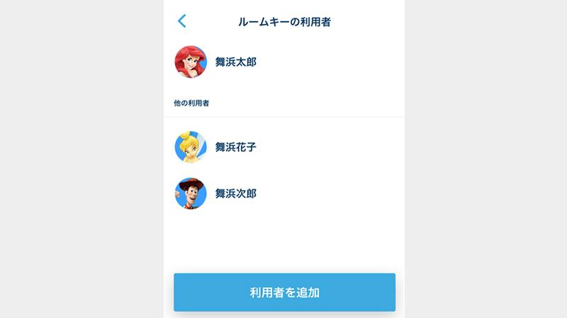 ディズニーホテルのオンラインチェックイン、アプリ上でルームキーを共有