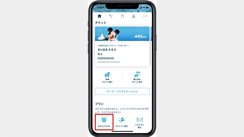 東京ディズニーリゾート・アプリの「プラン」にある「スタンバイパス」をタップします。