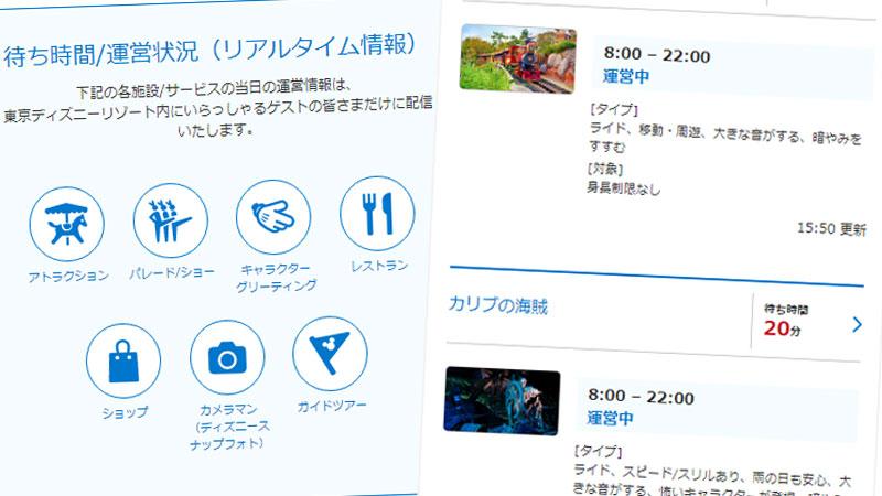 通过官方网站查看游乐设施等候时间,游园轻松又高效!