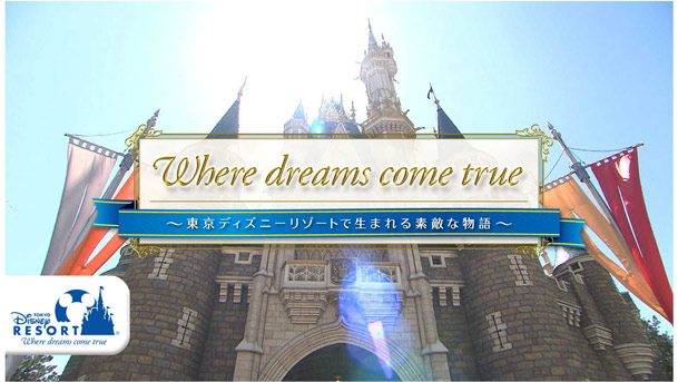 Where dreams come true~東京ディズニーリゾートで生まれる素敵な物語~の画像