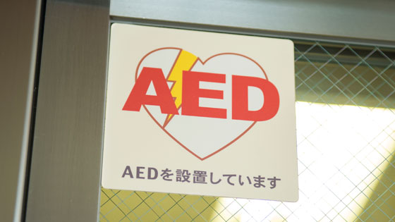 About AED (Automated External Defibrillator)