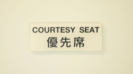 About Priority Seats