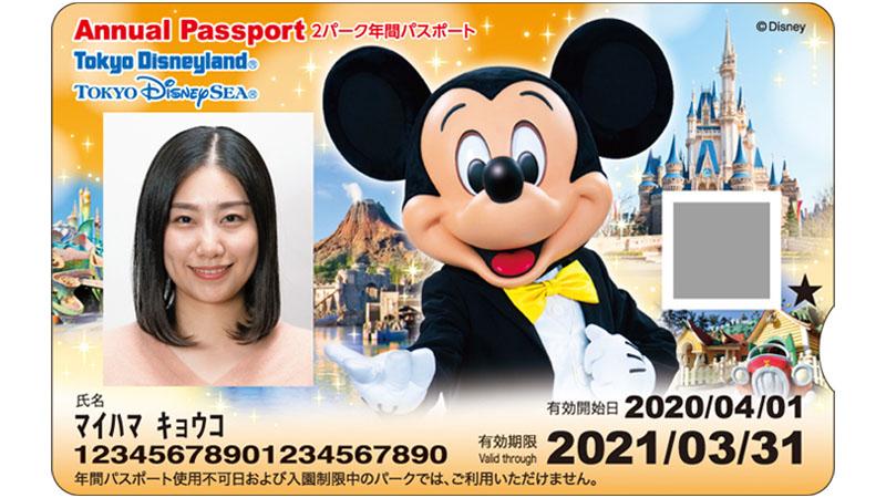 2パーク年間パスポートのイメージ