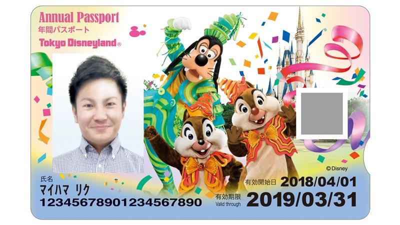 東京ディズニーランド年間パスポートのイメージ