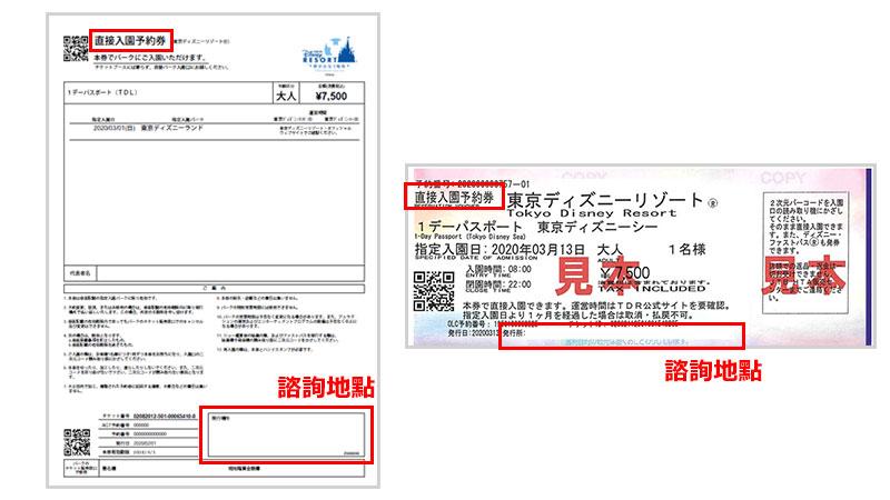 旅行会社やコンビニエンスストア等で購入されたチケット