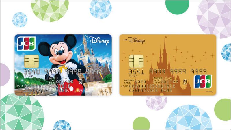 パークをもっと楽しくする、とっておきの1枚、ディズニー★JCBカード。