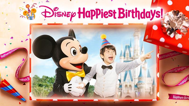 最高にハッピーな誕生日を東京ディズニーリゾートで!