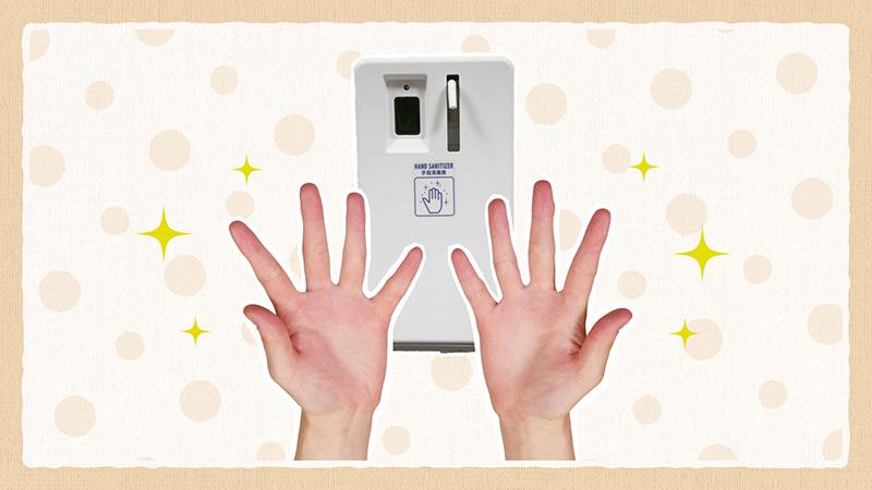 敬請配合洗手、消毒