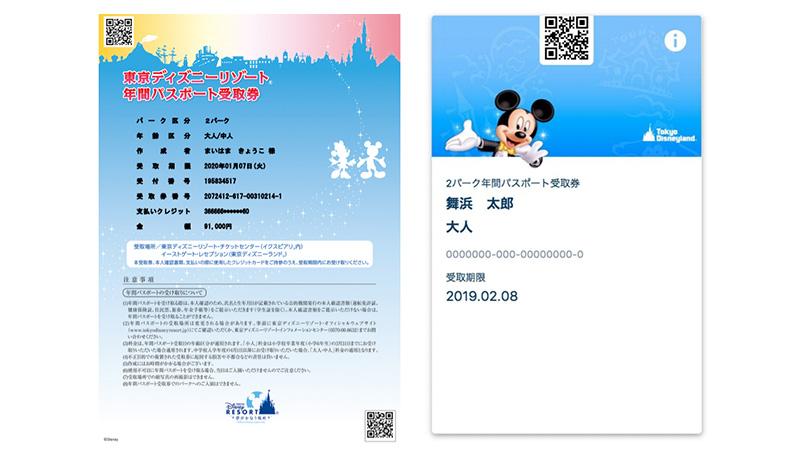 年間パスポート受取券(見本)PC/SP
