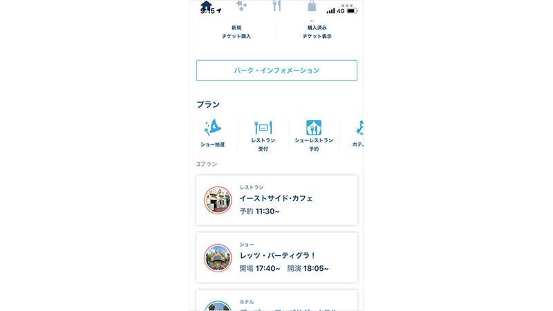 マイページ機能の画像